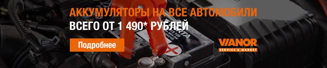Акция «И в минусе есть плюсы. Новый Аккумулятор от 1990 руб.»