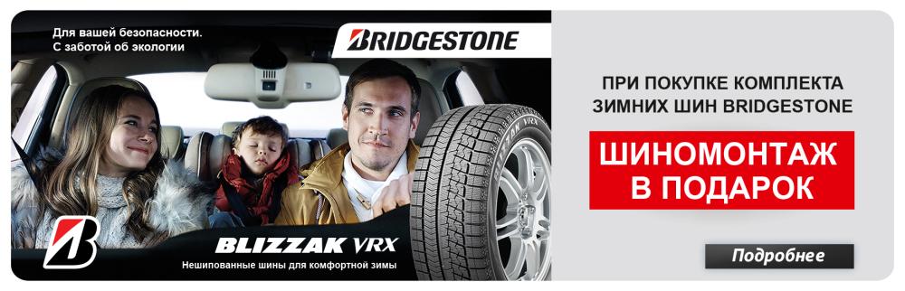 ����� Bridgestone ���������� � �������