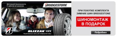 Акция Bridgestone ШИНОМОНТАЖ в ПОДАРОК