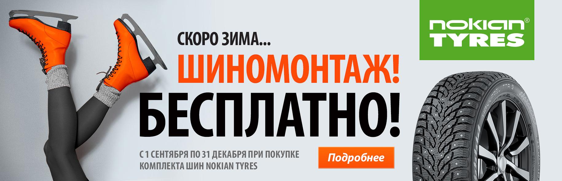 Купить шины спб шиномонтаж бесплатно спб купить шины на ниву