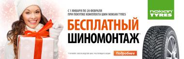 Акция Nokian ШИНОМОНТАЖ БЕСПЛАТНО!