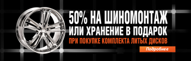 Акция СКИДКА 50% на шиномонтаж или хранение в подарок