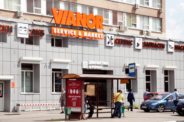центр Вианор ул. Плеханова, д.17, стр.20